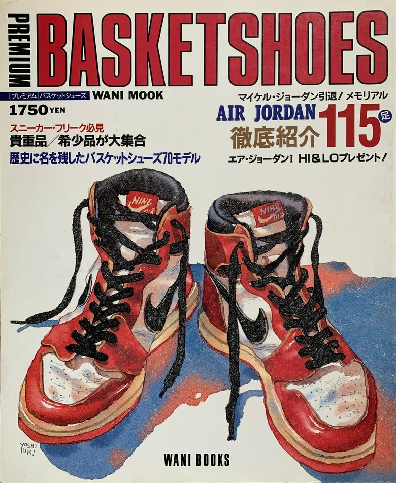 Image of (Premium Basket Shoes)(1994)