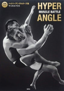 Image of Hyper Angle Muscle Battle