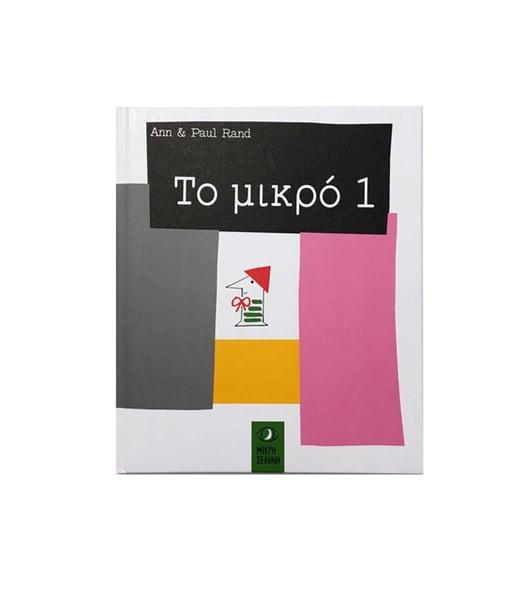 Image of Tο μικρό 1