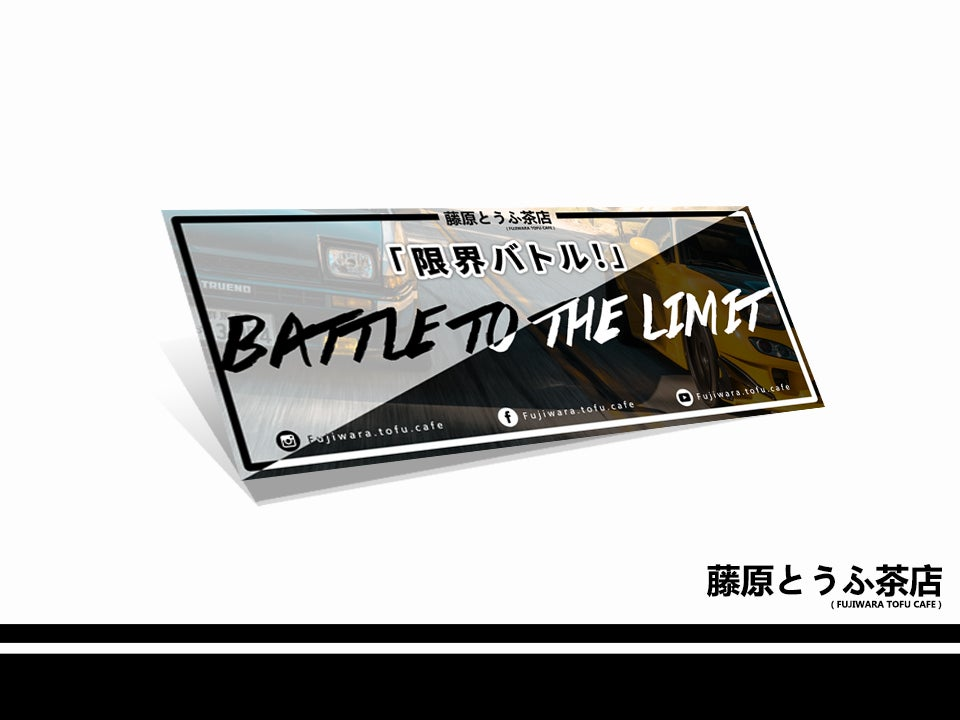 Image of Battle To The Limit !