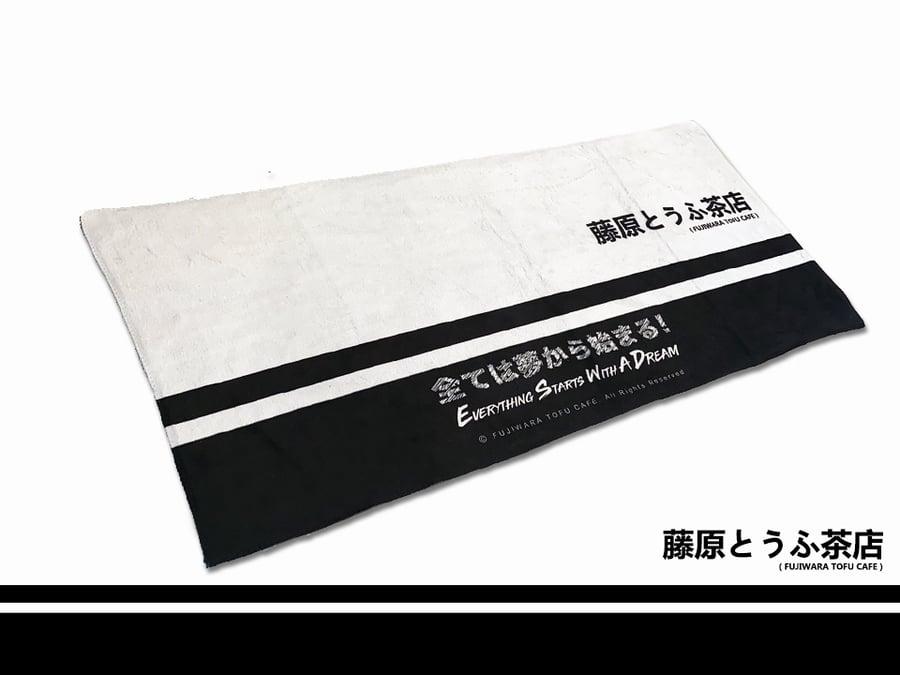 Image of Official Fujiwara Tofu Cafe Towel