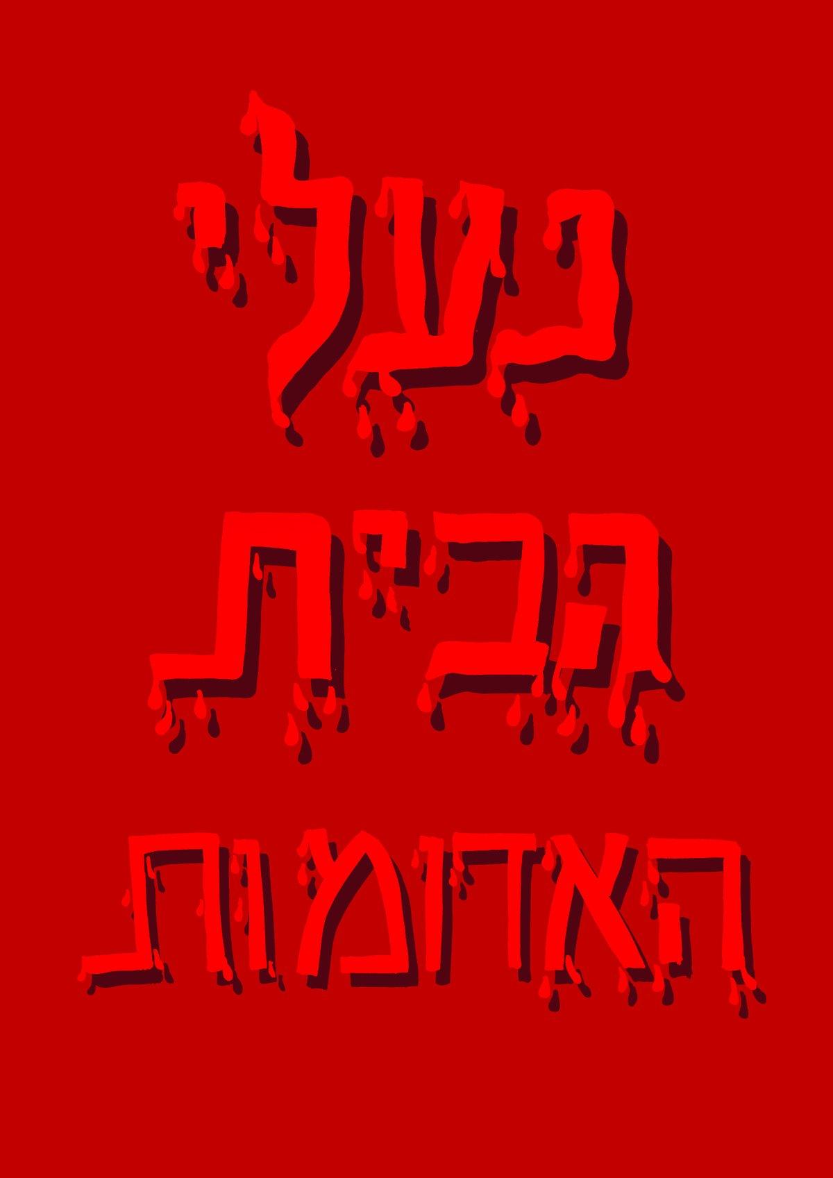 Image of נעלי הבית האדומות-אלה נובק וקרן כץ