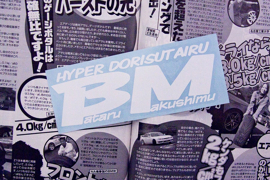 Image of Battle Maximum Sticker