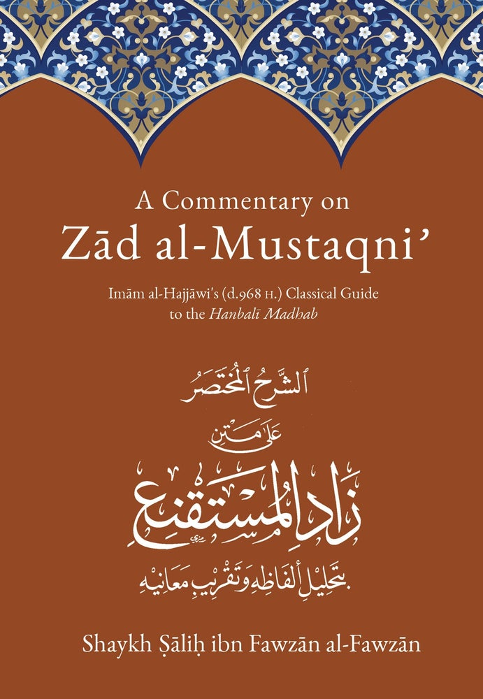 Image of Zad al-Mustaqni Revisions