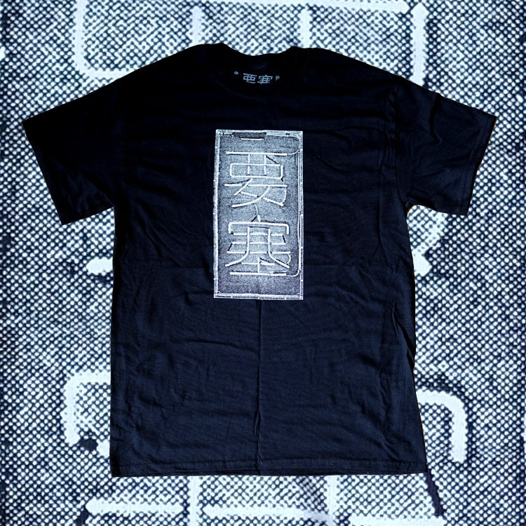 Image of Neon Sign 5 year t-shirt