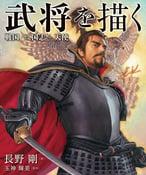 Image of Sengoku: Three Kingdoms & Angels by Tsuyoshi Nagano
