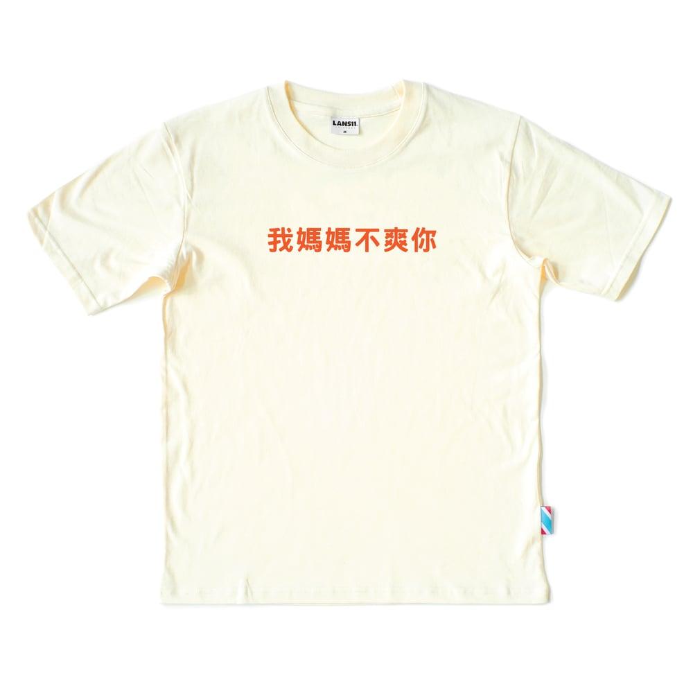 """Image of LANSI """"Mama"""" T-shirt (Cream)"""