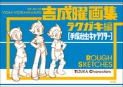 Image of THE ART OF YOH YOSHINARI ROUGH SKETCHES TEZUKA Characters