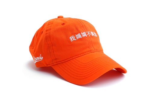 "Image of LANSI ""Mama"" Baseball Cap (Orange)"