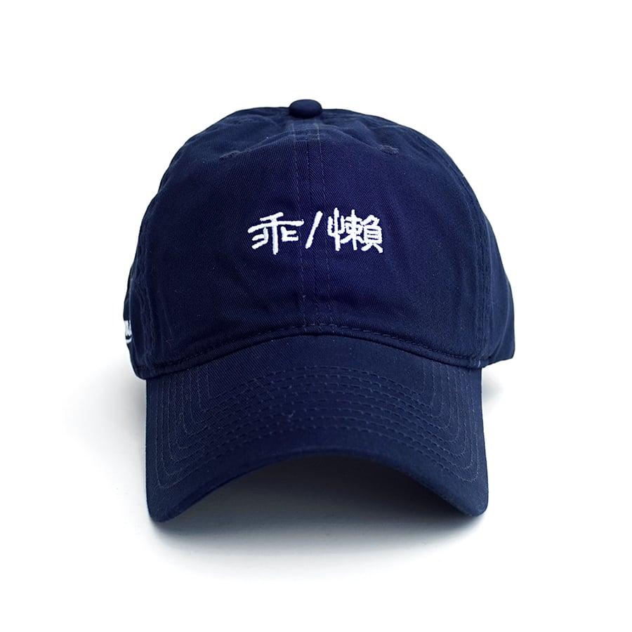 """Image of LANSI """"Attitude"""" Baseball Cap (Navy)"""