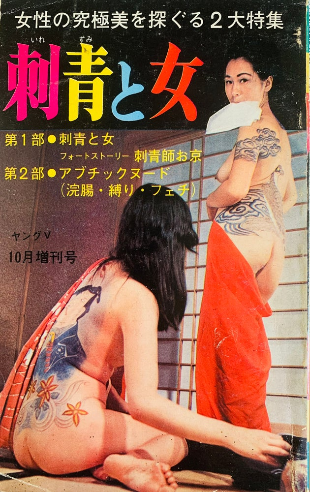 Image of (Young V Special)(刺青と女)(Tattoo and Women)