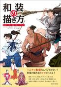 Image of How to Draw Kimono by Yanami