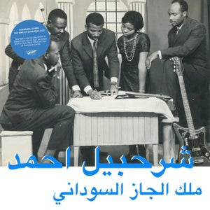 Image of Sharhabil Ahmed - The King Of Sudanese Jazz - LP (HABIBI FUNK)