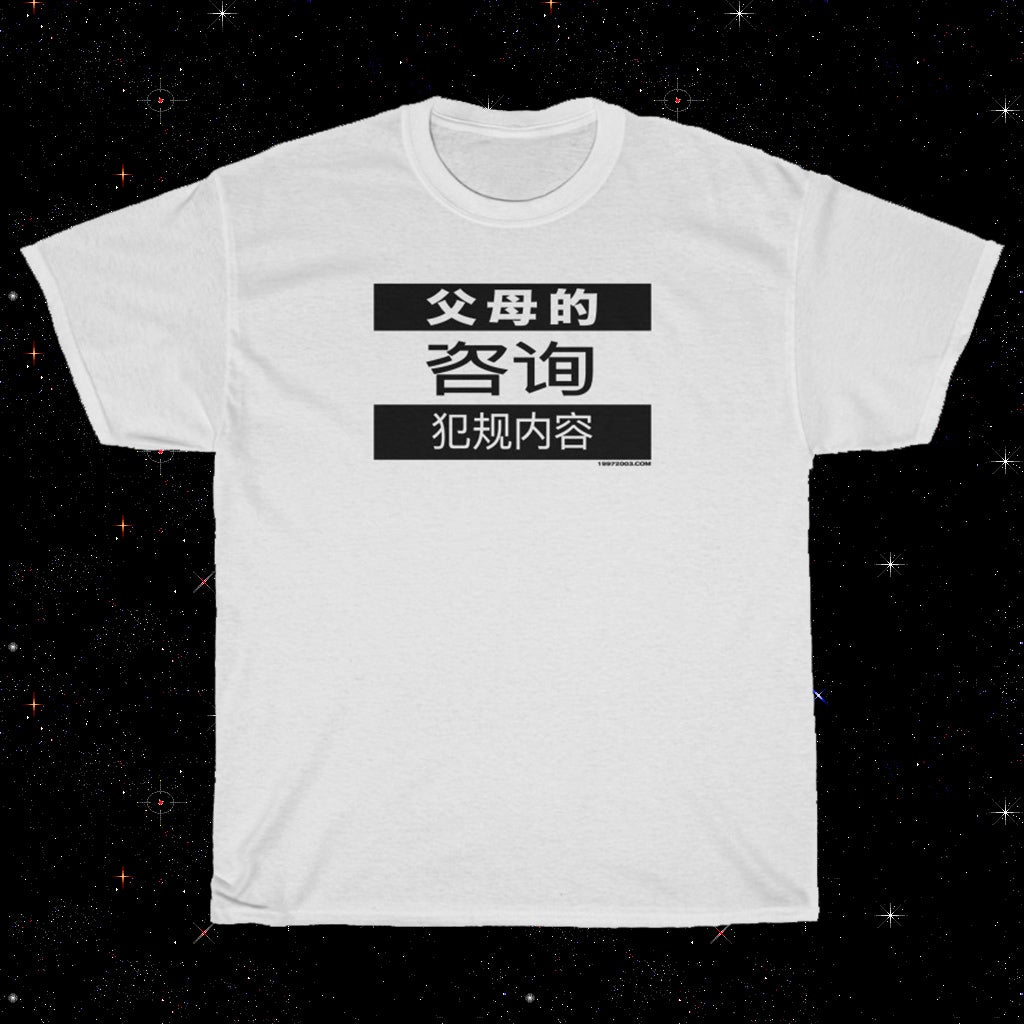 CENSORED MUSIC BUT IN CHINESE - T-SHIRT