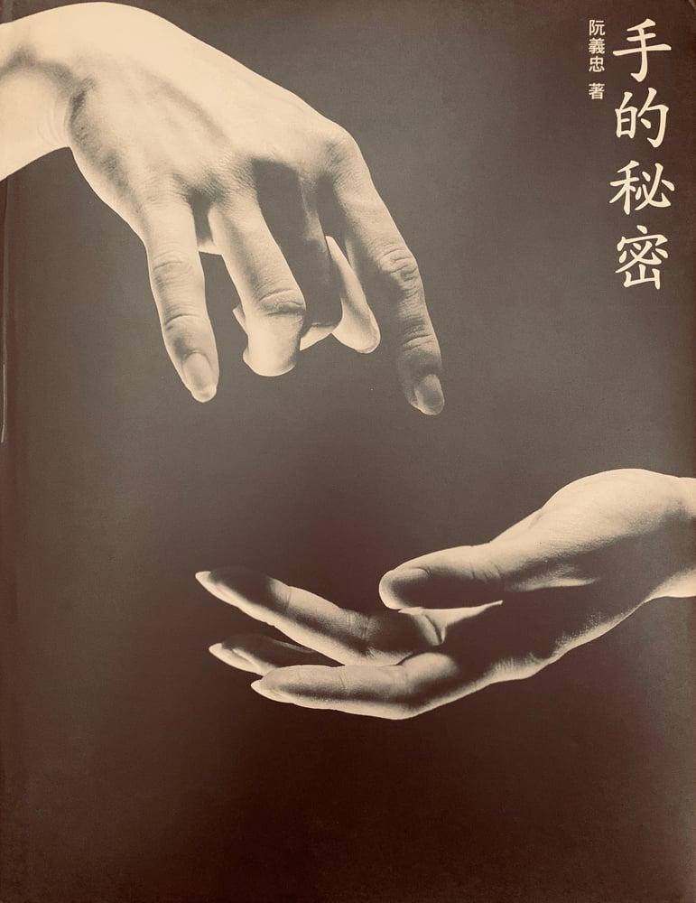 Image of (Juan I-Jong)(阮義忠)(The Secrets of Hands)