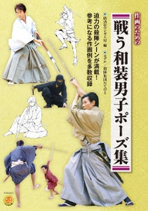 Image of A Collection of Japanese Men's Fighting Poses for Drawing