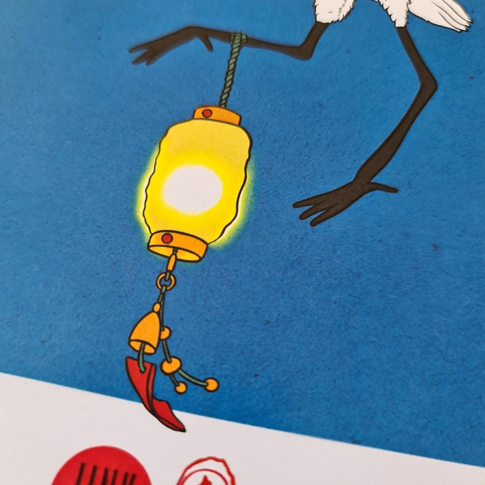 Crane Lantern
