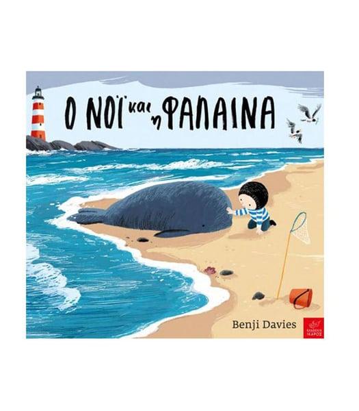 Image of O Νοϊ και η Φάλαινα
