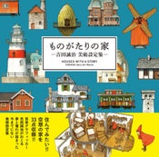 Image of Houses with a Story - Yoshida Seiji Art Works