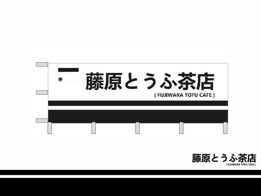Image of Fujiwara Tofu Cafe Official Flag Banner