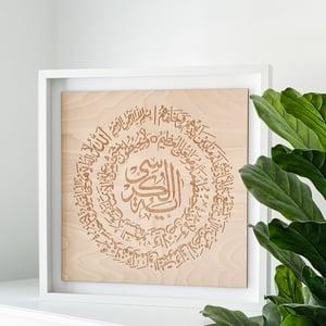 Image of ayatul kursi