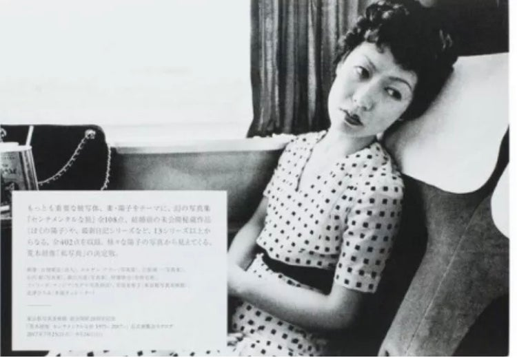 Image of (Nobuyoshi Araki) (Sentimental Journey 1971-2017)