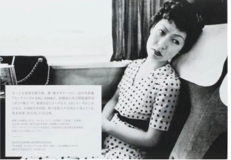 Image of (Nobuyoshi Araki) (Sentimental Journey 1971-2017)