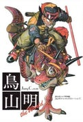 Image of Akira Toriyama Illustrations - Dragon Ball The World