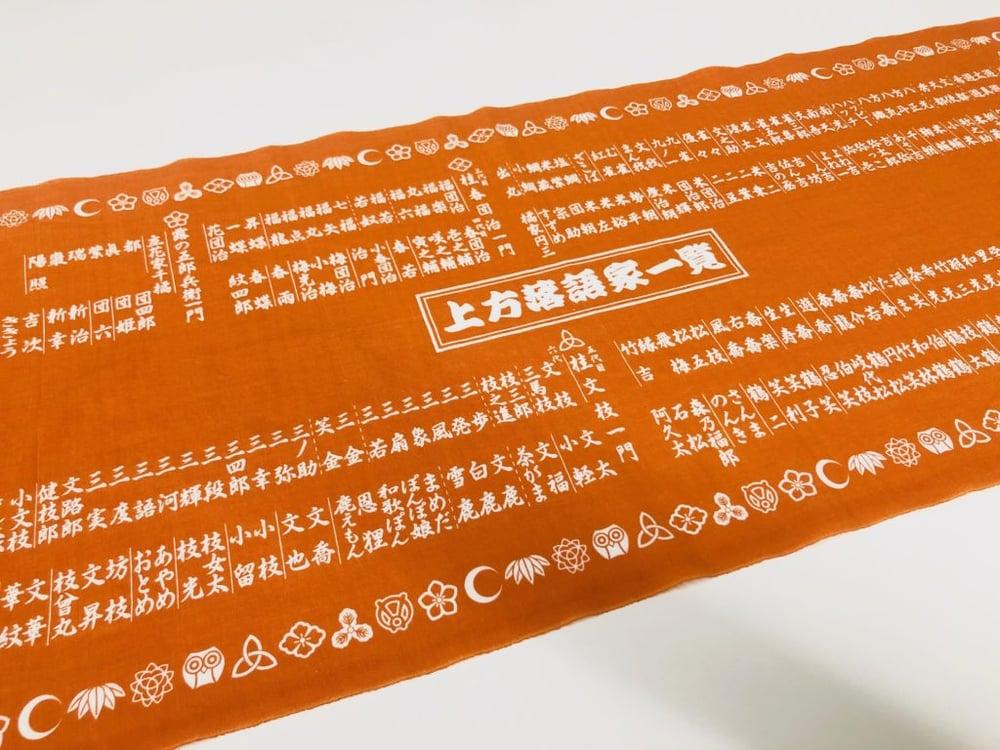 Image of Tenugui - Rakugo Hand Towel