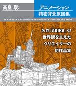 Image of Takabatake Satoshi Precision Background Art Book