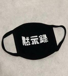 "Image of Apak ""黙示録"" Logo"