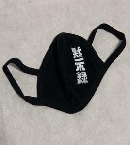 "Image of Apak ""黙示録"" Vert Logo"