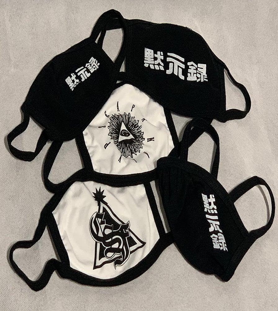 Image of 黙示録 - Apakalypse - E.S.F - Bundle