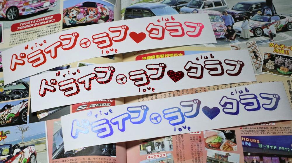 Image of Drive Love Club <3