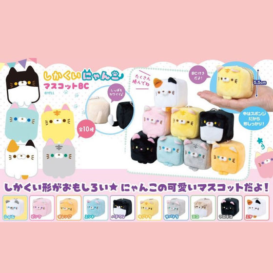 Image of Shikakui Nyan Cube Cat Charm (S)