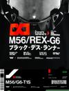 M56/G6-T1S