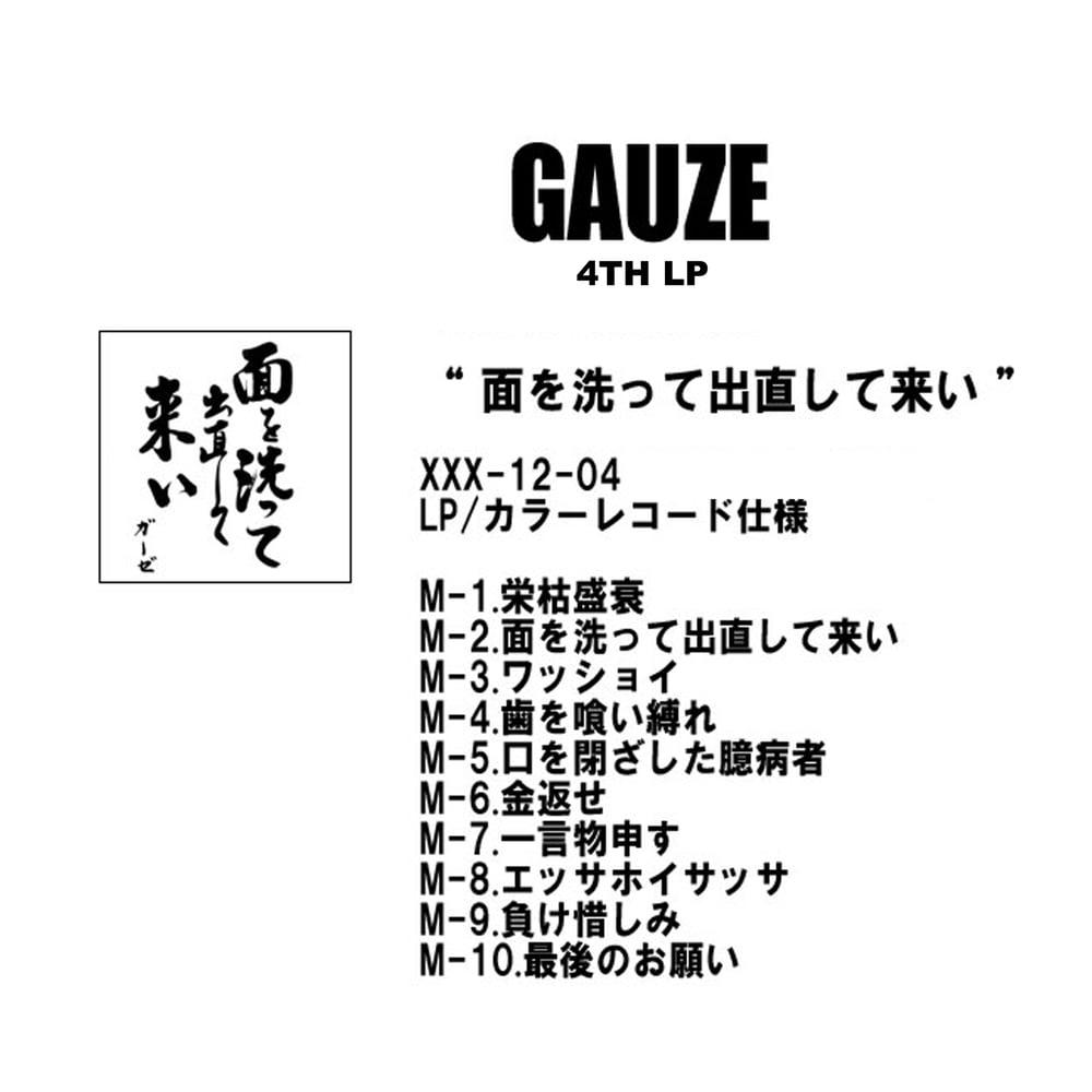 """GAUZE """"面を洗って出直して来い"""" LP (PRE ORDER)"""