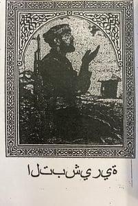 Image of Missionary - Mujahadeen CS