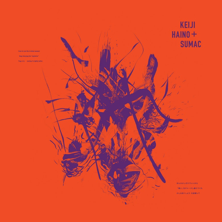 "Image of Keiji Haino & SUMAC ""Even for just...."" CD"