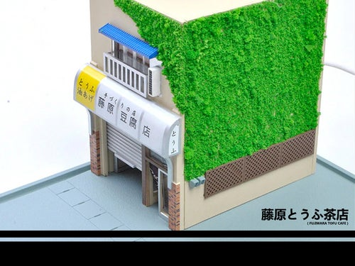 Image of Fujiwara Tofu Shop 1:64 Model Kit Scene