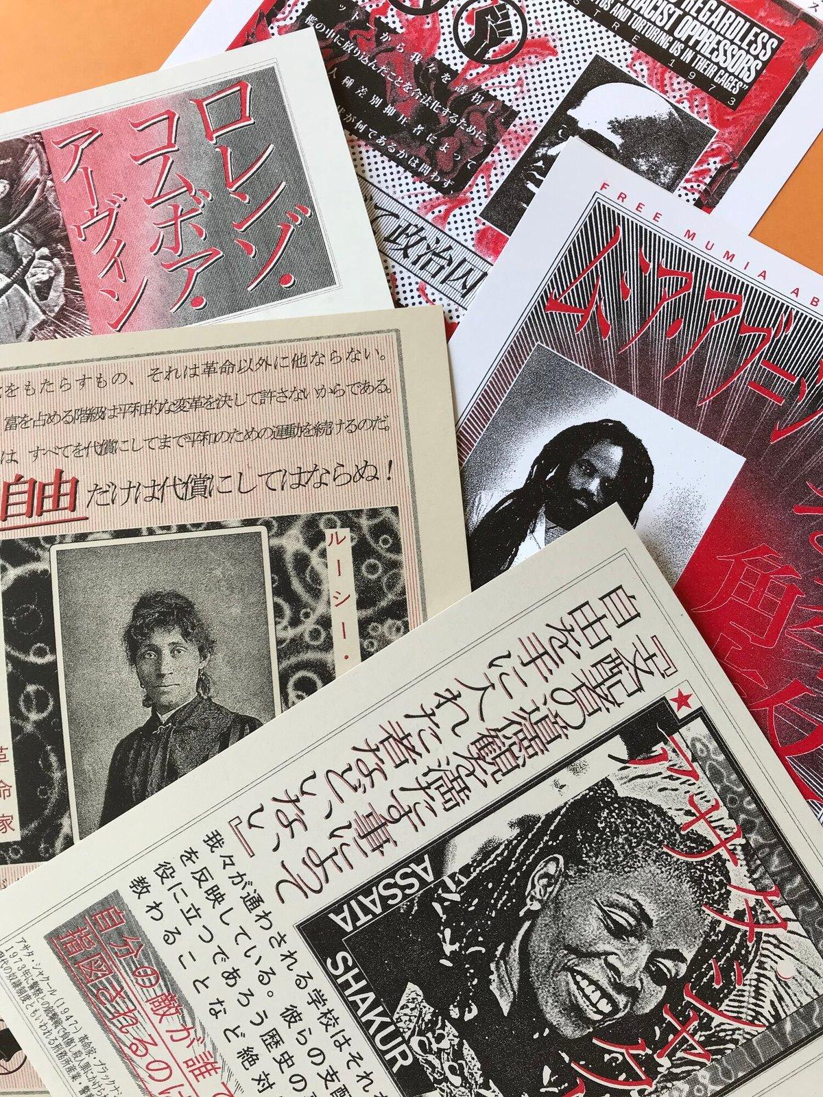 Image of Black Revolutionaries Poster Series by Kohei Urakami