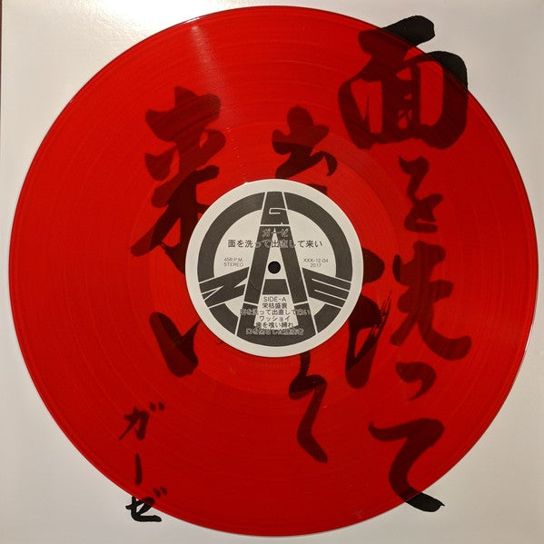Image of GAUZE - 面を洗って出直して来い(4th album) LP