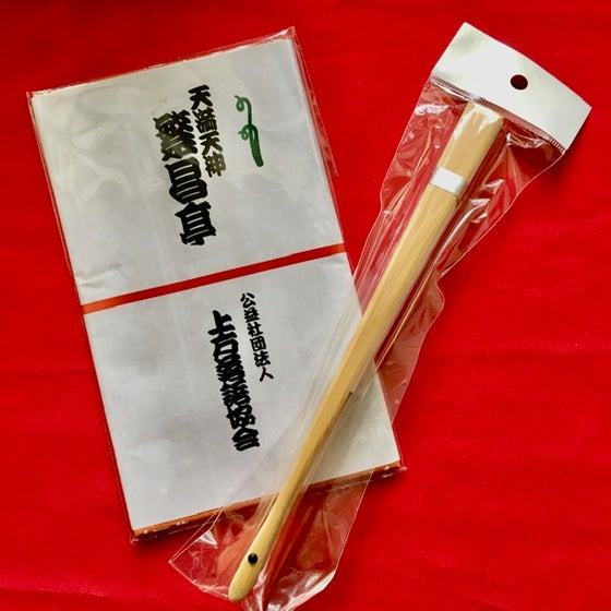 Image of SENSU (RAKUGO FOLDING FAN) & TENUGUI SPECIAL SET