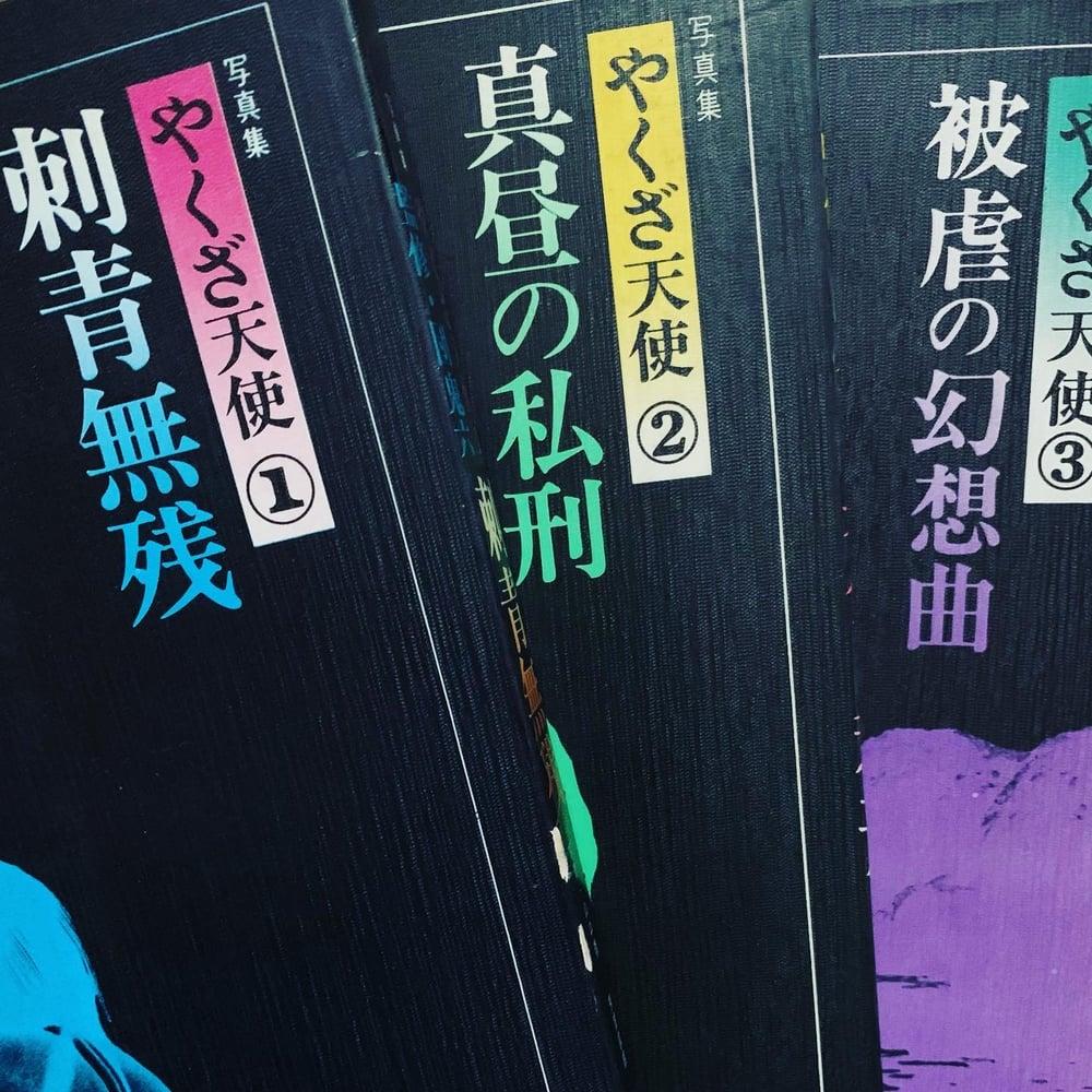Image of (Oniroku Dan)(団鬼六) (Yakuza Angel Vol.1-3 complete set)