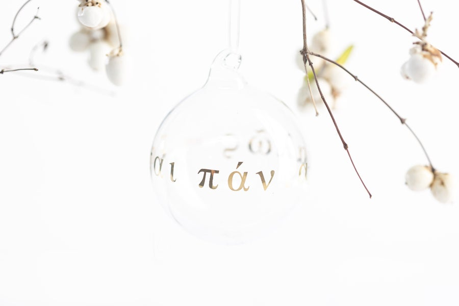 """Image of """"All will be well"""" 7 cm Christmas tree ball with gold inscription in Ancient Greek"""