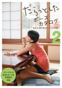 Image of Lazy Pose Catalogue 2