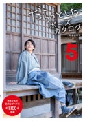 Image of Lazy Pose Catalogue 5