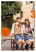 Image of Lazy Pose Catalogue 3 - Highschool Girl Best Friends