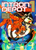 Image of  Shirow Masamune's Intron Depot 1
