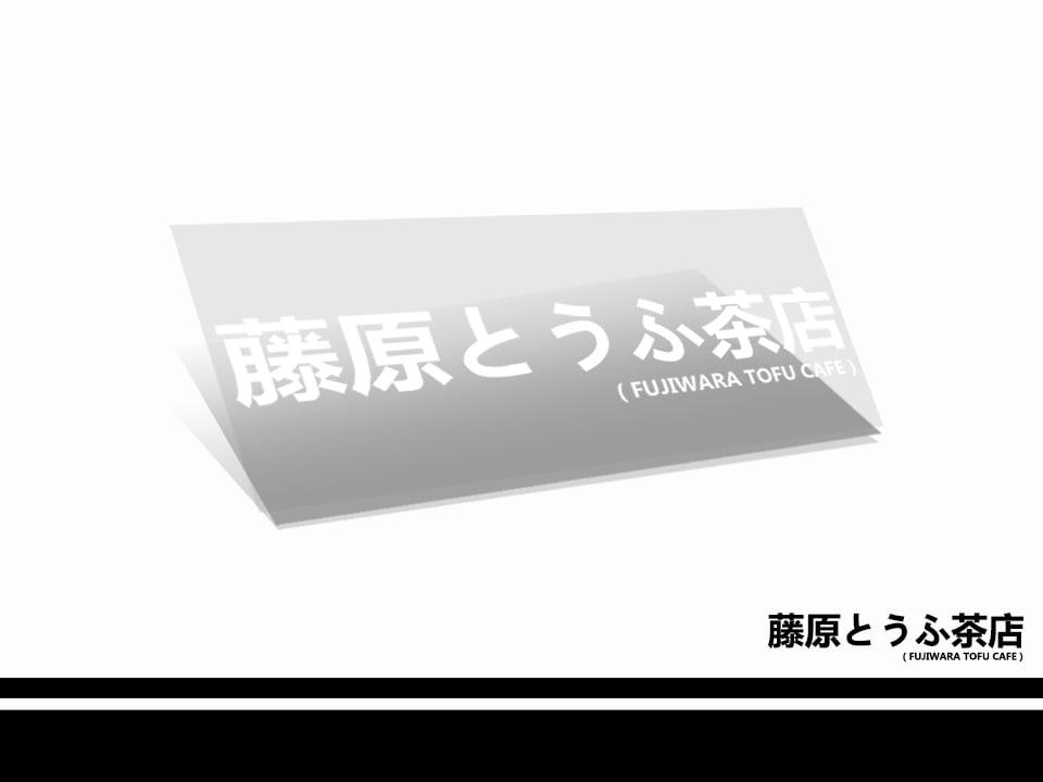 Image of 藤原とうふ茶店 Fujiwara Tofu Cafe Die Cut